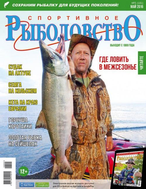 Спортивное рыболовство №5 май 2016
