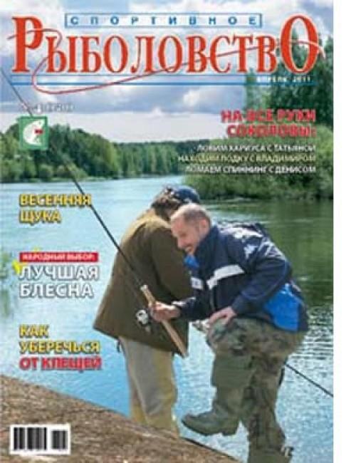 Спортивное рыболовство №4 апрель 2011