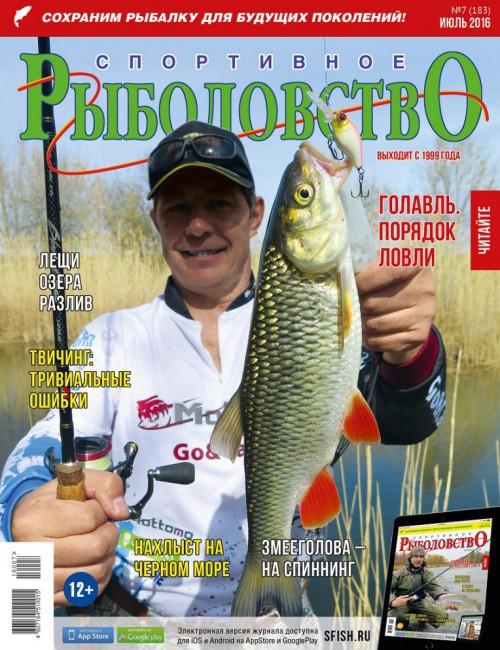 Спортивное рыболовство №7 июль 2016