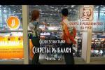 Секреты рыбалки. Обзор выставки Охота и рыболовство на Руси 2015. Часть 2