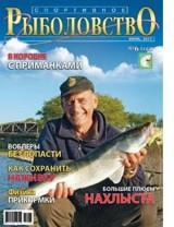 Спортивное рыболовство №6 июнь 2011