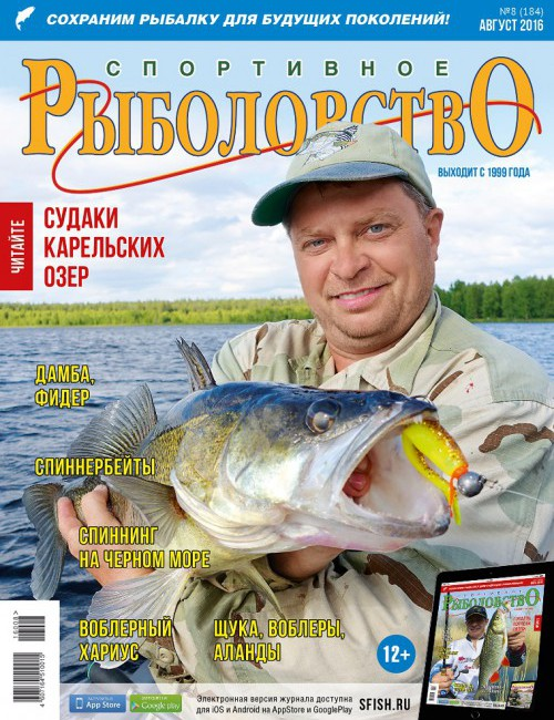 Спортивное рыболовство №8 август 2016