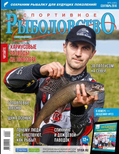 Спортивное рыболовство №9 сентябрь 2016