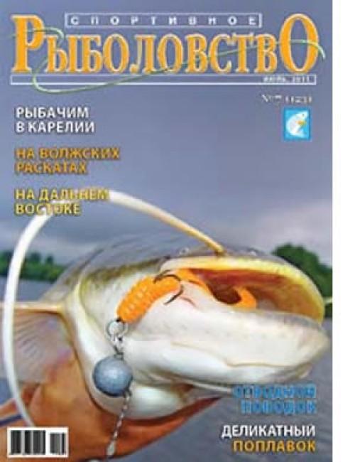 Спортивное рыболовство №7 июль 2011