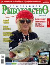 Спортивное рыболовство №10 октябрь 2016
