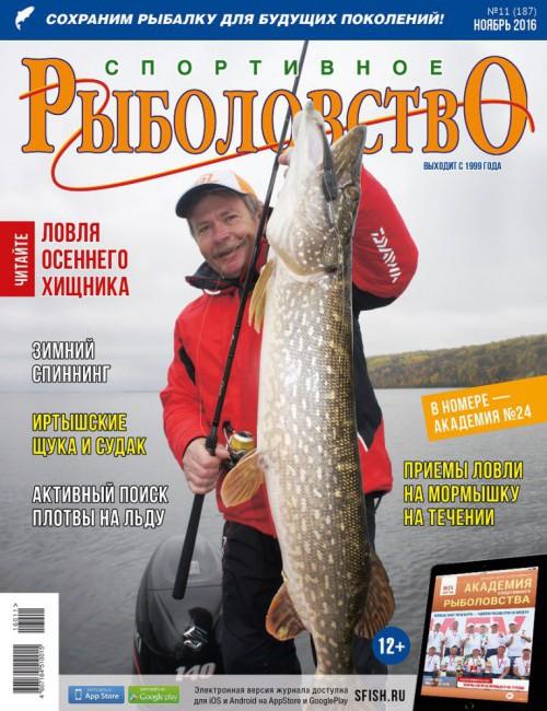 Спортивное рыболовство №11 ноябрь 2016