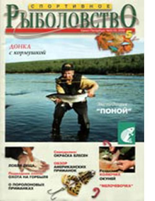 Спортивное рыболовство №5 сентябрь 2000