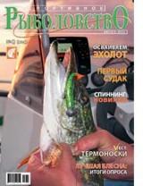 Спортивное рыболовство №8 август 2011