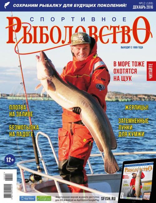 Спортивное рыболовство №12 декабрь 2016