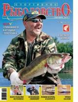 Спортивное рыболовство №9 сентябрь 2011