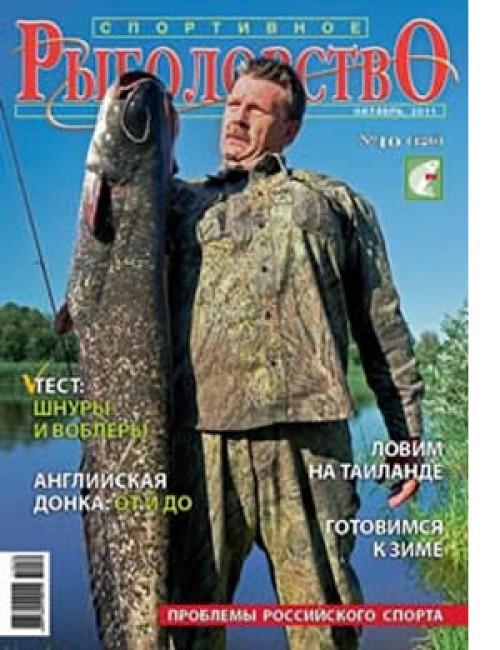 Спортивное рыболовство №10 октябрь 2011