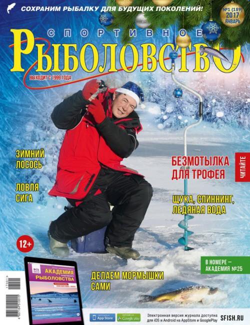 Спортивное рыболовство №1 январь 2017