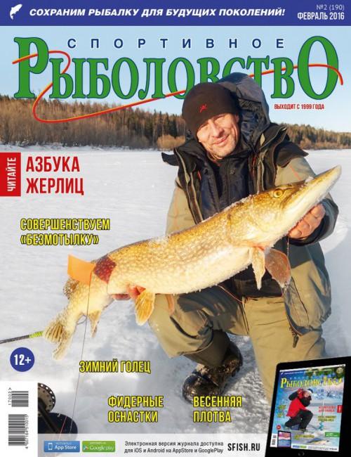 Спортивное рыболовство №2 февраль 2017