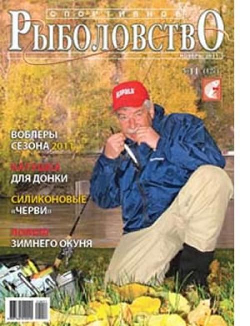 Спортивное рыболовство №11 ноябрь 2011