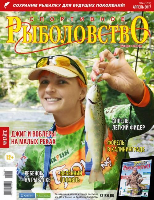 Спортивное рыболовство №4 апрель 2017