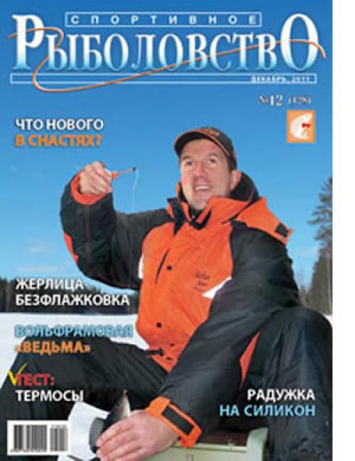 Спортивное рыболовство №12 декабрь 2011