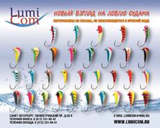 Мормышки Lumicom