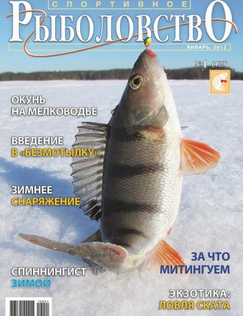 Спортивное рыболовство №1 январь 2012