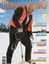 Спортивное рыболовство №2 февраль 2012