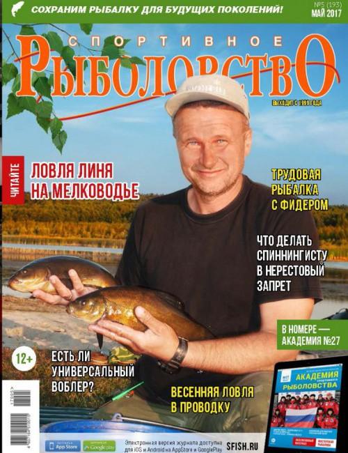 Спортивное рыболовство №5 май 2017