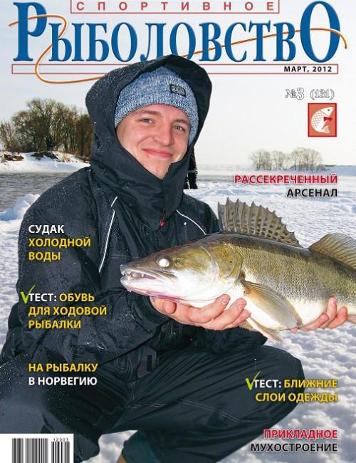 Спортивное рыболовство №3 март 2012