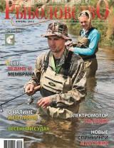 Спортивное рыболовство №4 апрель 2012