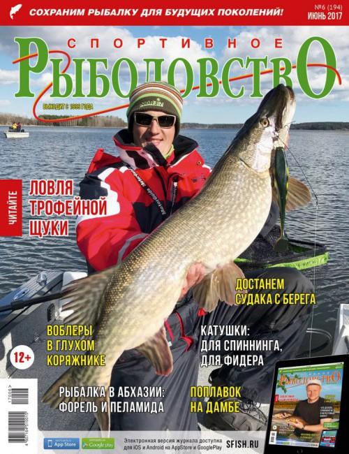 Спортивное рыболовство №6 июнь 2017