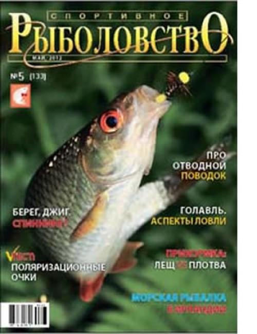 Спортивное рыболовство №5 май 2012