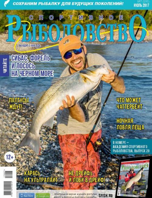 Спортивное рыболовство №7 июль 2017