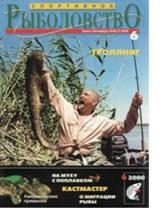 Спортивное рыболовство №6 ноябрь 2000