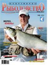 Спортивное рыболовство №6 июнь 2012