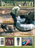 Спортивное рыболовство №7 июль 2012