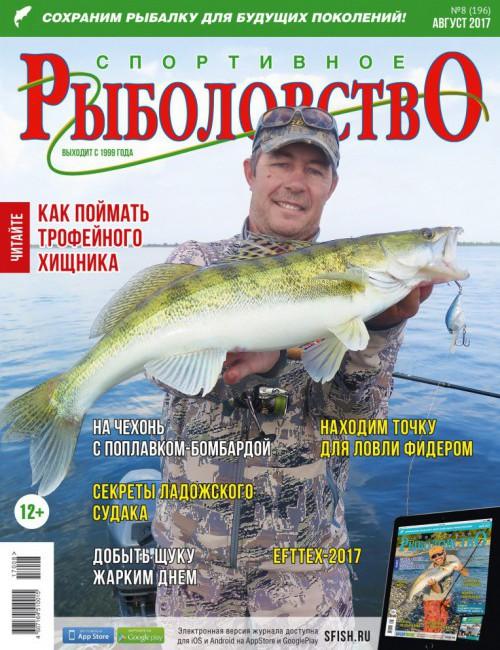 Спортивное рыболовство №8 август 2017