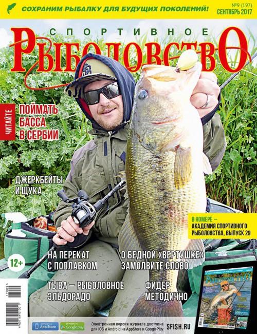 Спортивное рыболовство №9 сентябрь 2017