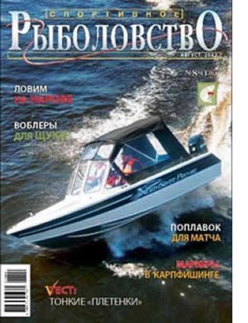 Спортивное рыболовство №8 август 2012