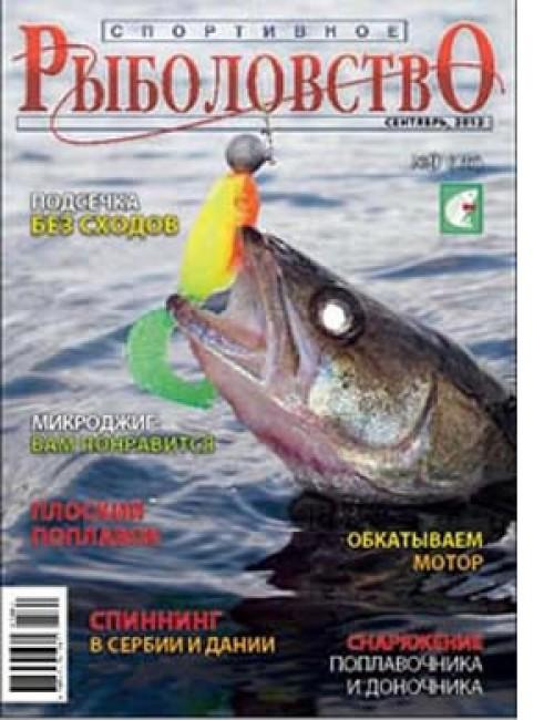 Спортивное рыболовство №9 сентябрь 2012