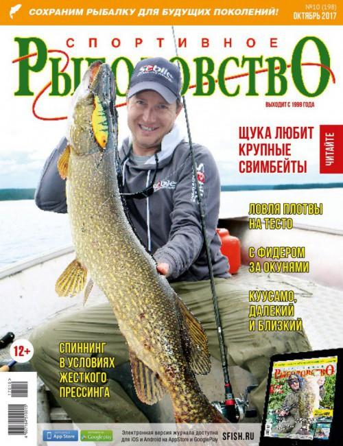 Спортивное рыболовство №10 октябрь 2017