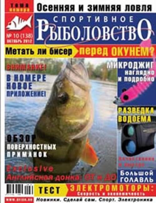 Спортивное рыболовство №10 октябрь 2012