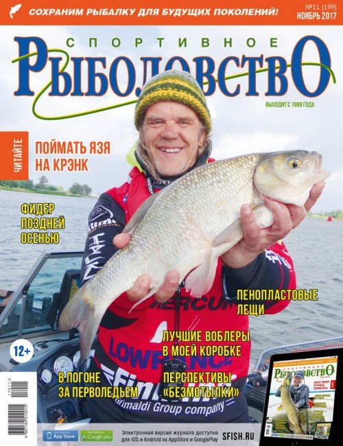 Спортивное рыболовство №11 ноябрь 2017