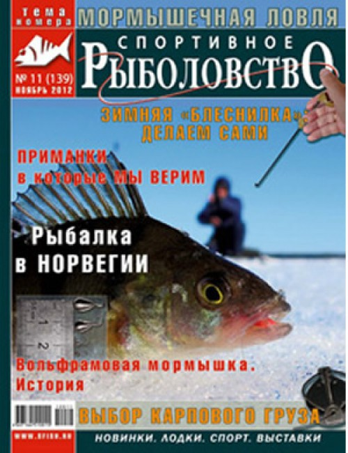Спортивное рыболовство №11 ноябрь 2012