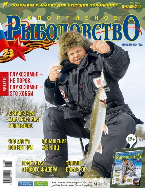 Спортивное рыболовство №2 февраль 2018