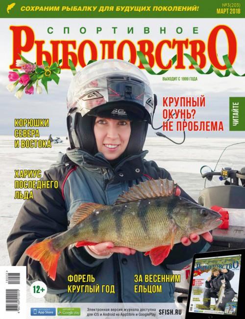 Спортивное рыболовство №3 март 2018