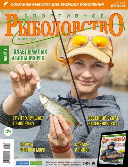 Спортивное рыболовство №4 апрель 2018