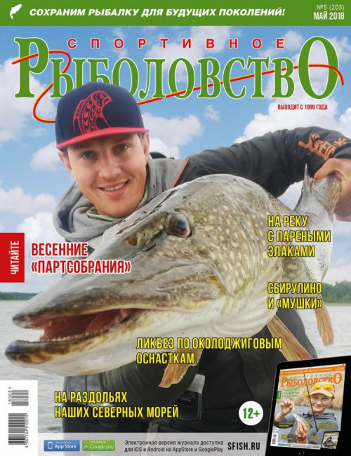 Спортивное рыболовство №5 май 2018