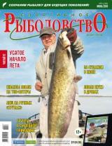 Спортивное рыболовство №6 июнь 2018