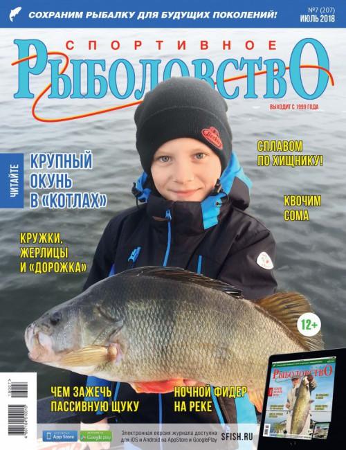 Спортивное рыболовство №7 июль 2018