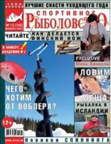 Спортивное рыболовство №12 декабрь 2012