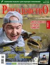 Спортивное рыболовство №8 август 2018