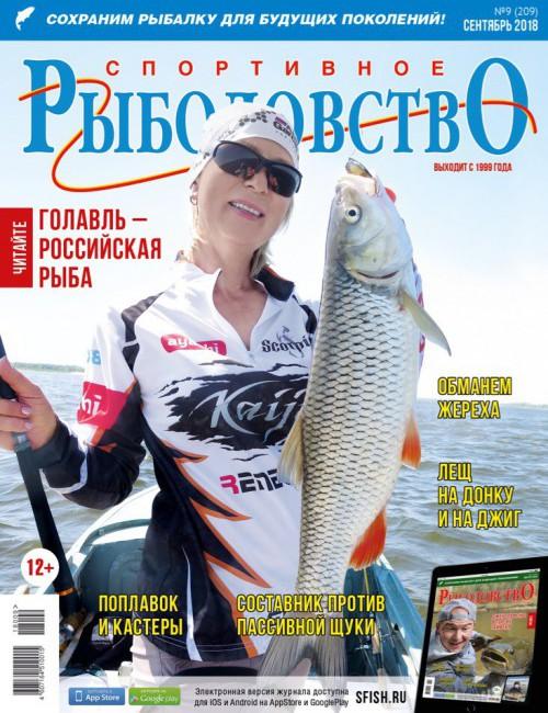 Спортивное рыболовство №9 сентябрь 2018
