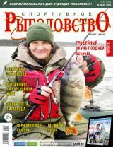Спортивное рыболовство №10 октябрь 2018